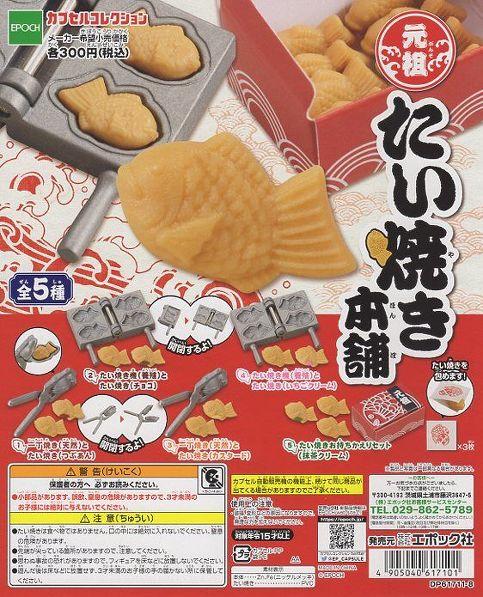 ■元祖 たい焼き本舗■POP台紙のみ 送料込み500円