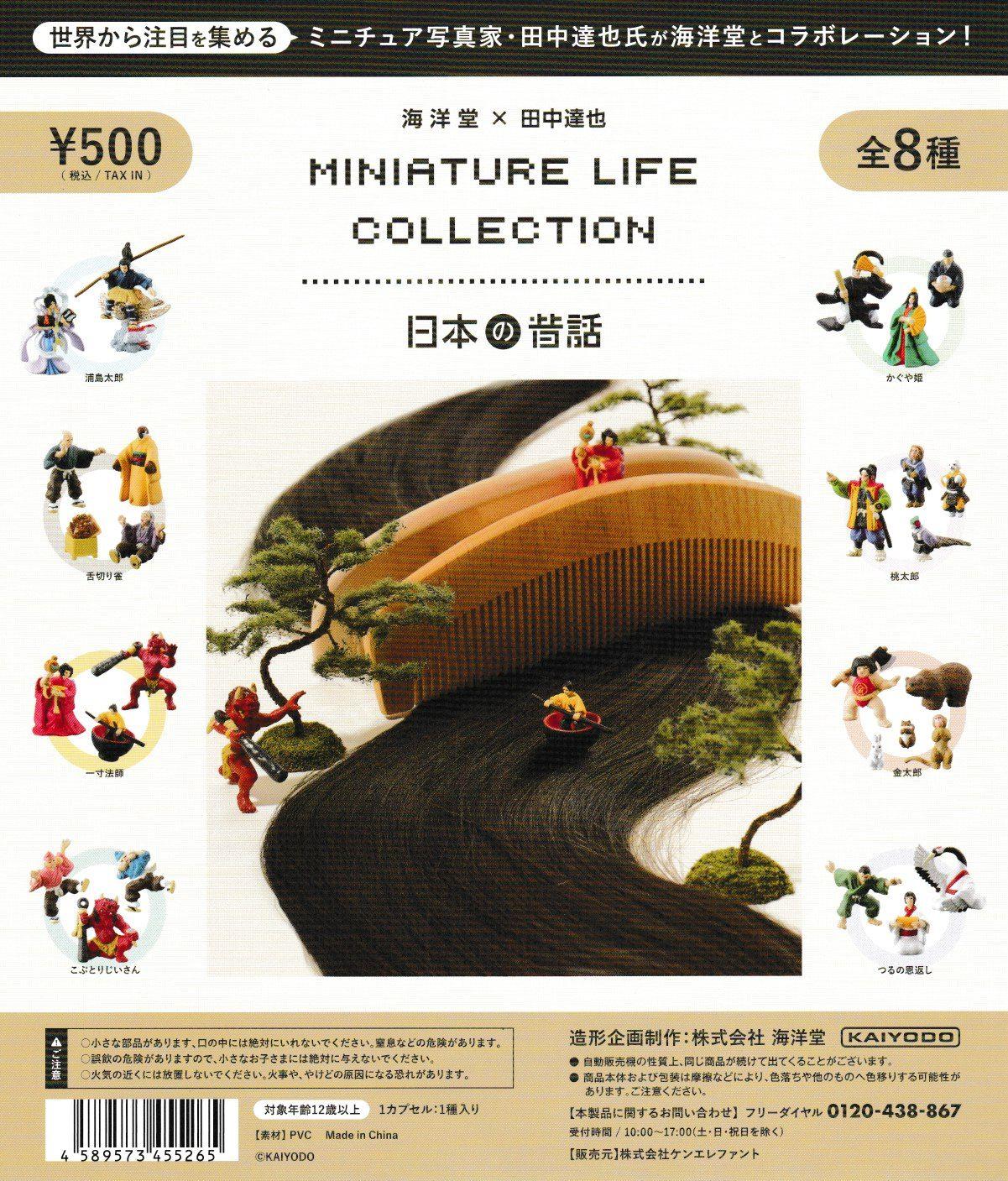 完売■海洋堂×田中達也 MINIATURE LIFE COLLECTION『日本の昔話』■全8種予定※