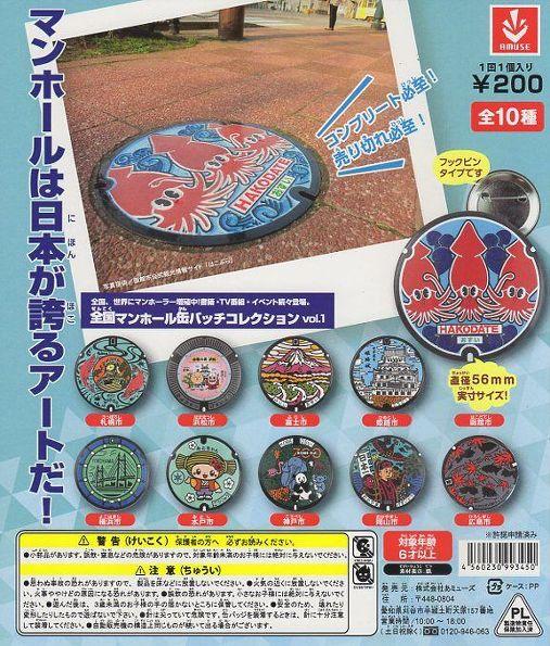 ■全国マンホール缶バッチコレクションVol.1■全10種フルセット