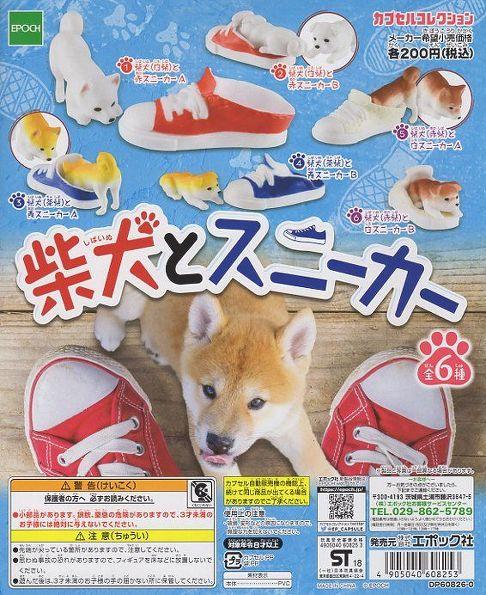 ■柴犬とスニーカー■全6種セット