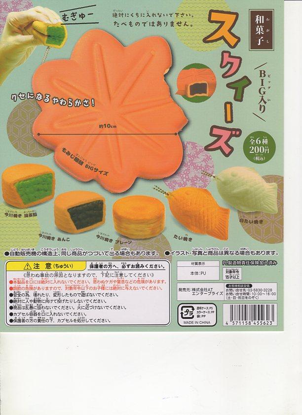 ■和菓子スクイーズ■5種+重複1個※