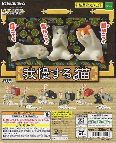 ■我慢する猫■全6種セット