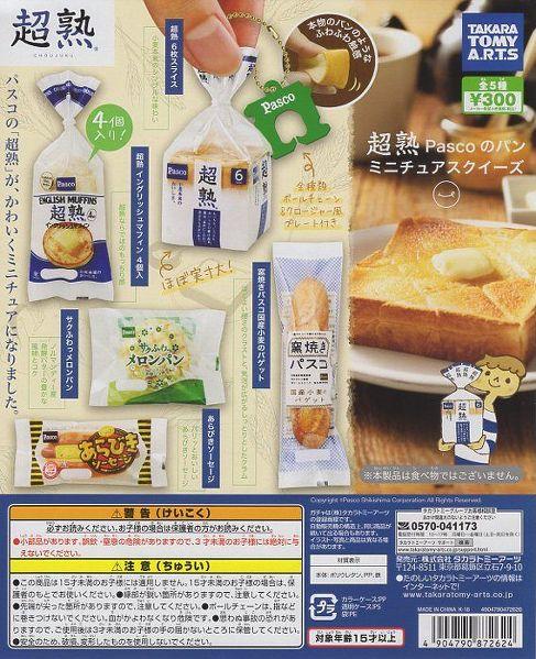 ■超熟 Pascoのパン ミニチュアスクイーズ■全5種セット