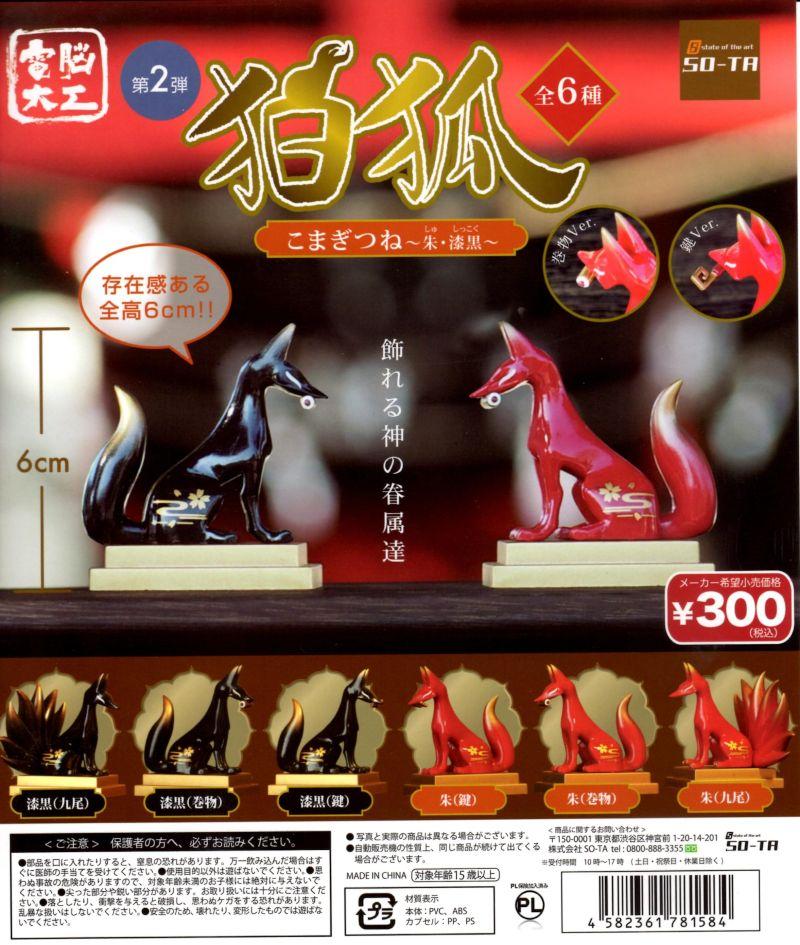 ■電脳大工 狛狐 〜朱・漆黒〜■全6種セット