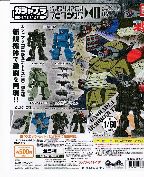■ガシャプラ 装甲騎兵ボトムズ  02■全5種フルセット