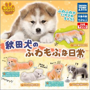 ■秋田犬のふわもふな日常■全5種セット