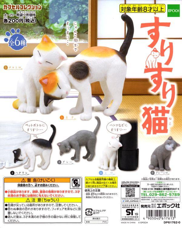 ■すりすり猫■全6種+POP台紙付セット