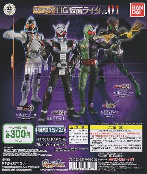 ■仮面ライダー HG仮面ライダーVol.1■全4種セット