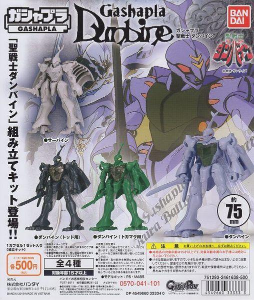 完売■ガシャブラ 聖戦士ダンパイン■全4種