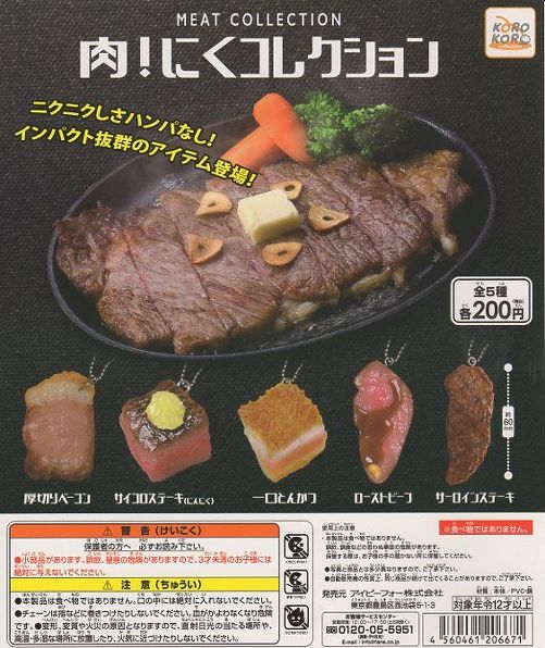 ■肉!にくコレクション■全5種セット