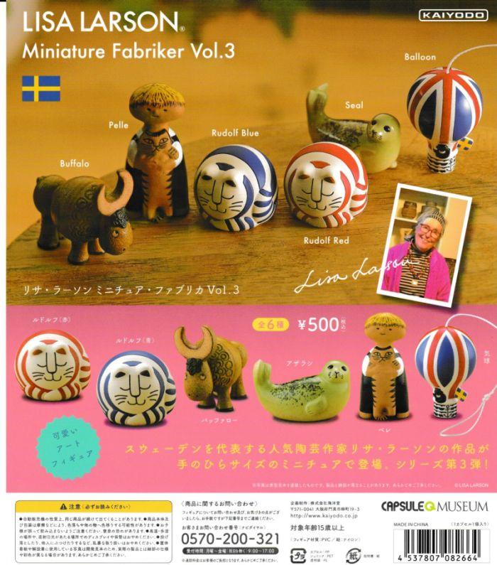 ■カプセルQミュージアム「LISA LARSON リサ・ラーソン ミニチュアファブリカ Vol.3」■5種+重複1個※