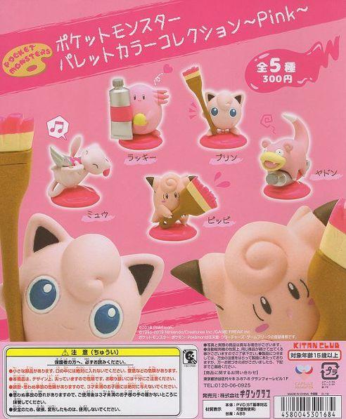■ポケットモンスター バレットカラーコレクション〜Pink〜■全5種セット