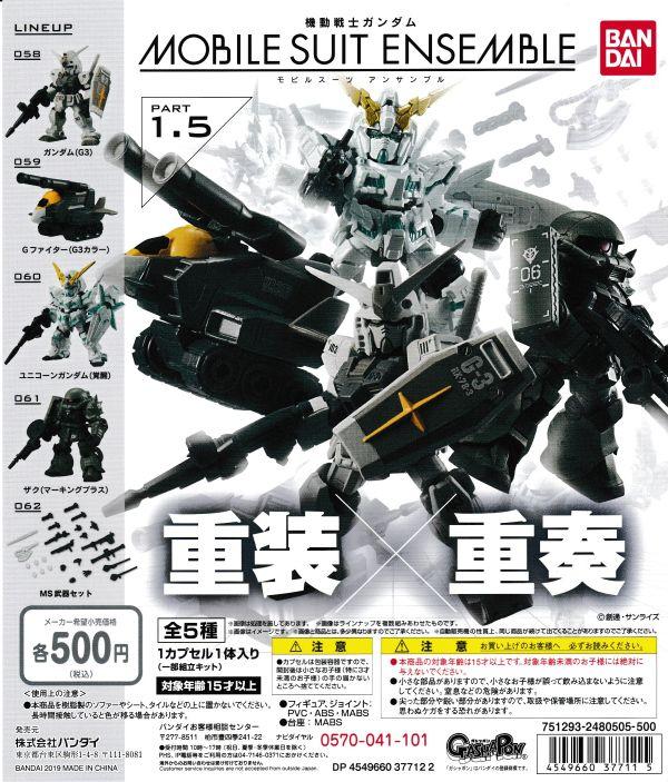 完売■機動戦士ガンダム MOBIL SUIT ENSEMBLE1.5■全5種予定※