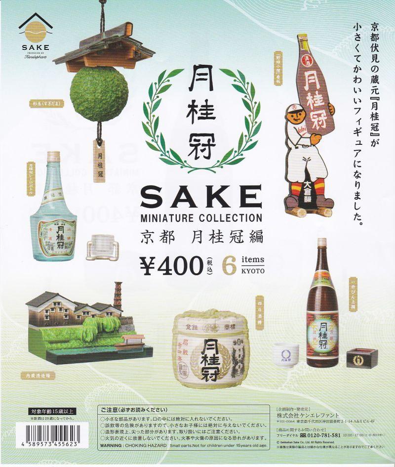 ■SAKE 酒 ミニチュアコレクション 京都 月桂冠編■全6種セット