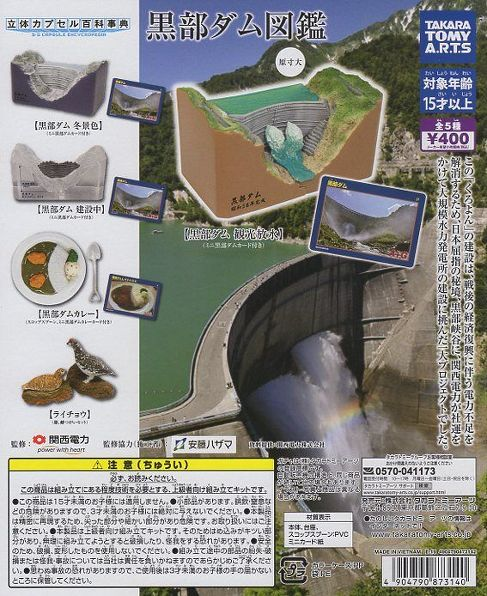 ■立体カプセル百科事典 黒部ダム図鑑■全5種セット
