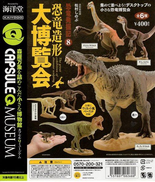 ■海洋堂カプセルQミュージアム「恐竜発掘記 大博覧会」■全6種セット