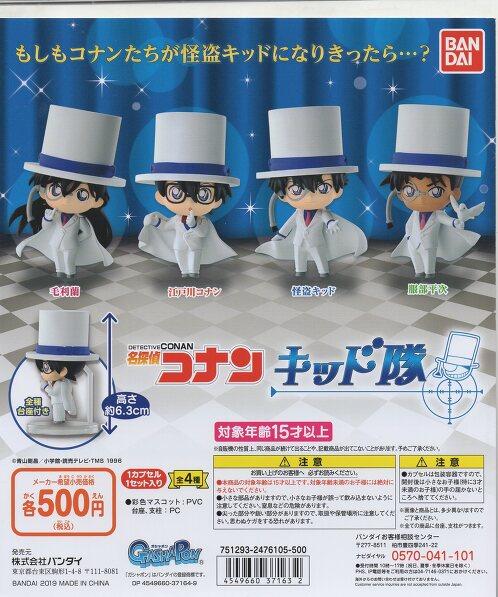 ■名探偵コナン キッド隊■全4種セット