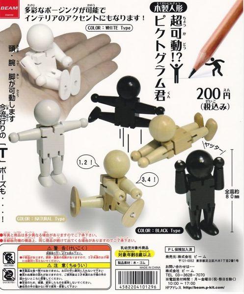 ■木製人形 超可動!?ピクトグラム君■全3種セット