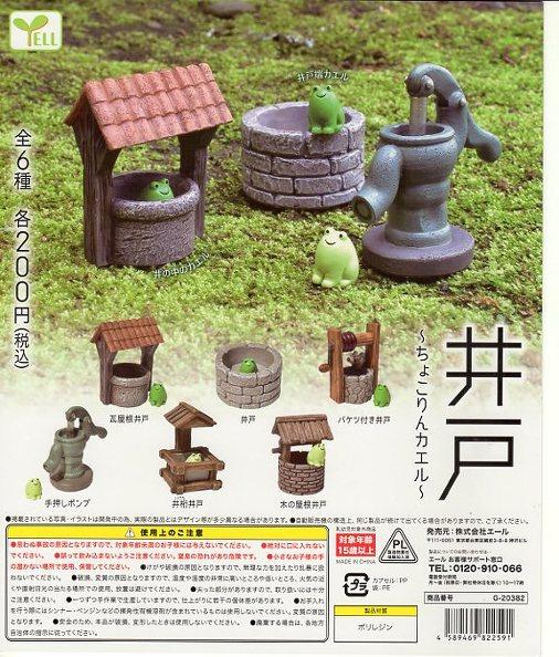 ■井戸〜ちょこんとカエル〜■全6種セット