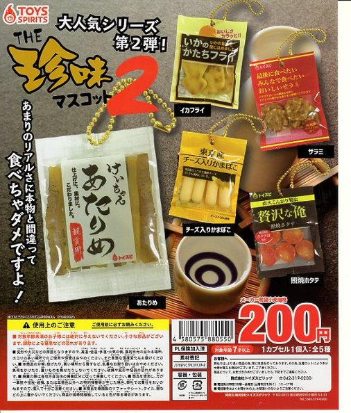 ■ざ・珍味マスコット2■全5種セット