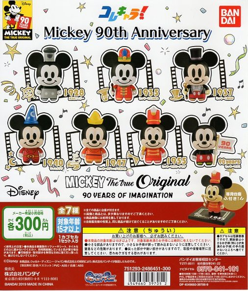 ■コレキャラ!ミッキー Mickey 90th Anniversary■全7種予定※