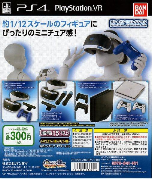 ■ガシャポン!コレクション【Play Station4&Play Station VR】■全4種セット