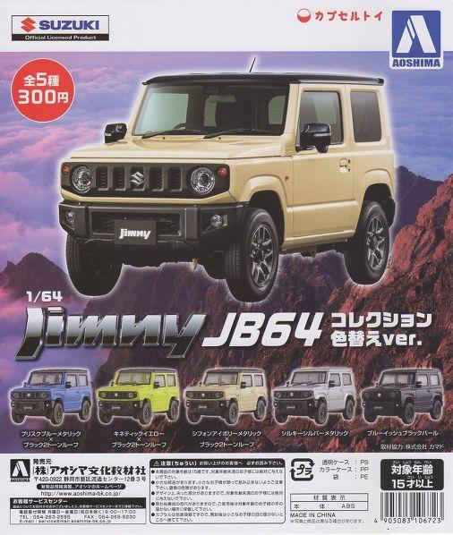 ■1/64 ジムニーコレクション JB64 色替えVer■全5種セット