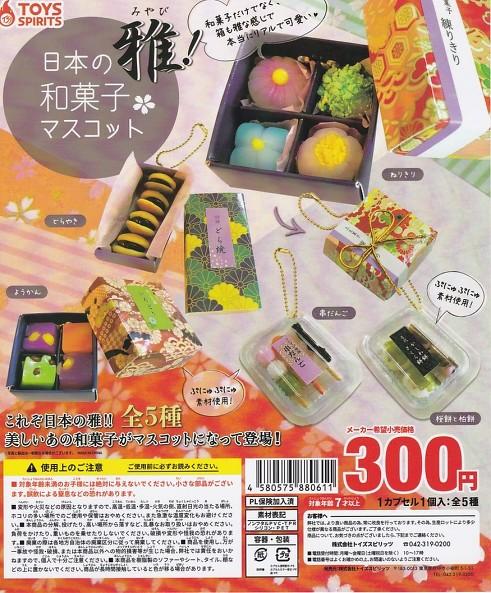 ■日本の雅!和菓子マスコット■全5種セット