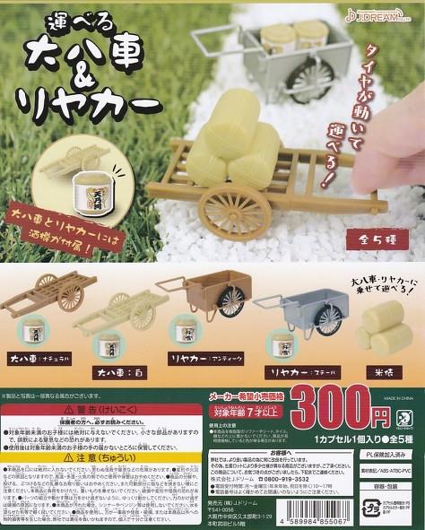 ■運べる大八車&リヤカー■全5種セット