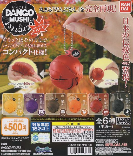 完売■だんごむし まんまるスイング 日本の伝統色 秋■6個※