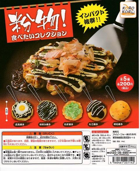 ■粉物!食べたいコレクション■全5種セット