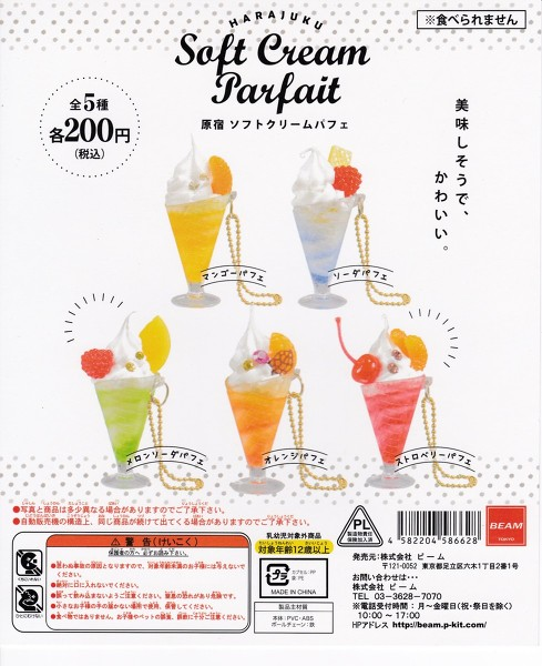 ■原宿ソフトクリームパフェ■全5種セット