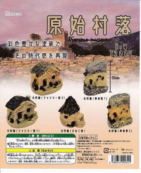 ■原始村落 Diorama-Museum■全5種セット