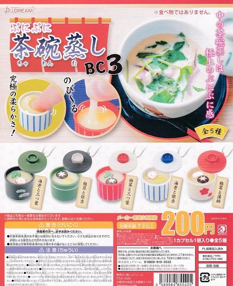 ■ぷにぷに茶碗蒸しBC3■全5種セット