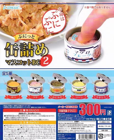 ■ぷにっと缶詰めマスコットBC2■全5種セット