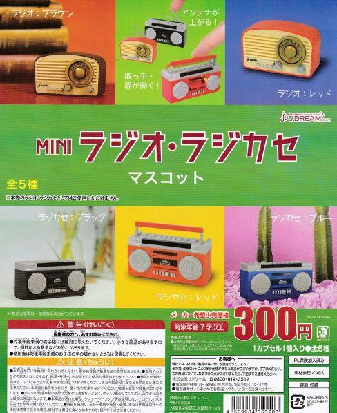 ■MINIラジオ・ラジカセマスコット■全5種セット