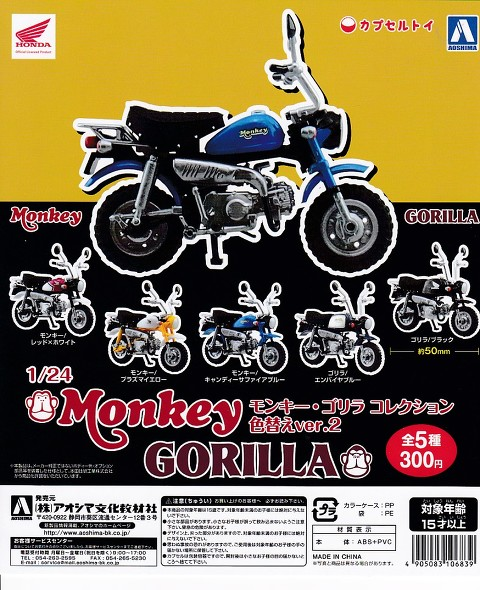 ■1/24 モンキー・ゴリラコレクション 色替えVer.2■全5種セット