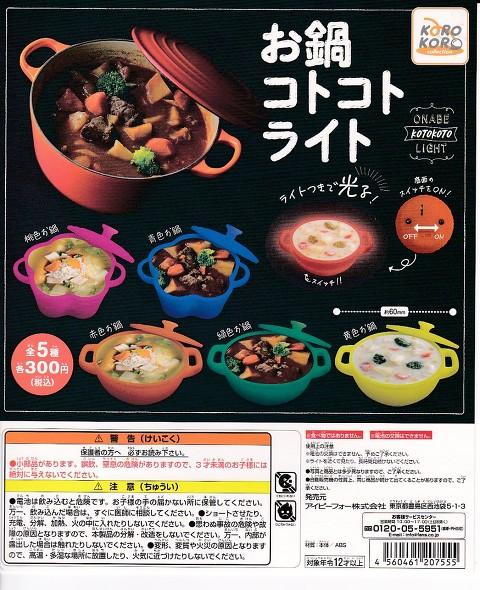 ■お鍋コトコトライト■全5種セット