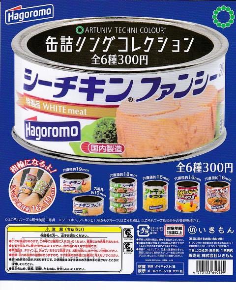 ■アートユニブテクニカラー缶詰リングコレクション<はごろもフーズ編>■6種