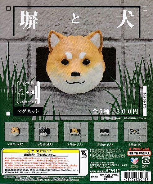 ■塀と犬マグネット■全5種セット