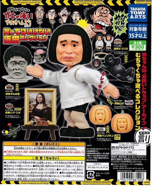 ■ダウンタウンのガキの使いやあらへんで!! 笑ってはいけない浜田コレクション■全5種セット