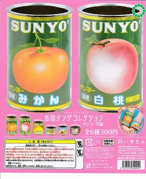 ■アートユブテクニカラー 缶詰めリングコレクション<SUNYO堂編>■4種+重複2個