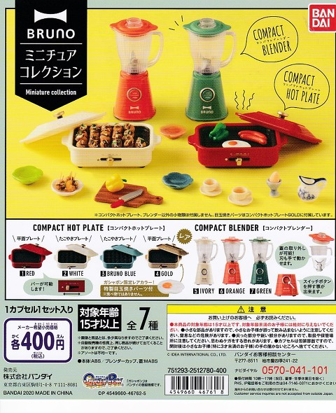 ■BRUNO ミニチュアコレクション■6種+重複1個※