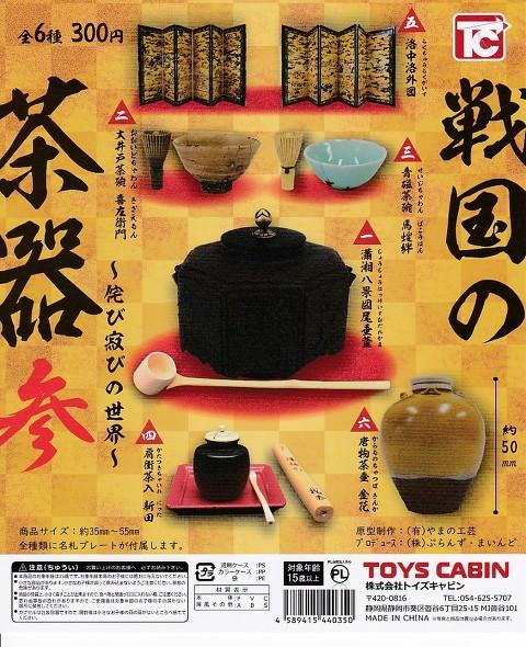 ■戦国の茶器 参 〜侘び寂びの世界〜■全6種セット