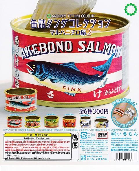 ■アートユニブテクニカラー 缶詰リングコレクション<マルハニチロ編2>■全6種セット