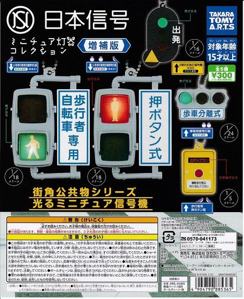 ■日本信号 ミニチュア灯器コレクション〜改訂版ベスト〜■全5種セット