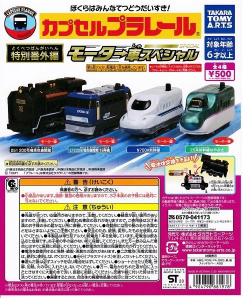 ■カプセルプラレール 特別番外編モーター車スペシャル■全4種セット