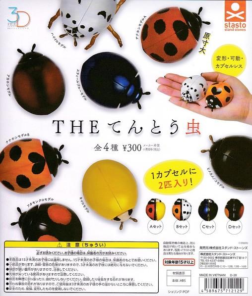 ■3Dファイルシリーズ THEてんとう虫■全4種セット