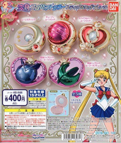 ■美少女戦士セーラームーン 変身コンパクトミラー〜スティック&ロッドアレンジ〜■5種