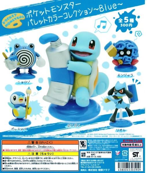 ■ポケットモンスターパレットカラーコレクション〜Blue■全5種セット